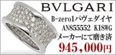 ブルガリB-zero1パヴェダイヤ